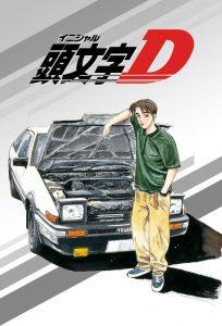ดูหนังการ์ตูน Initial D นักซิ่งดริฟท์สายฟ้า ภาค 1-6 พากย์ไทย+ซับไทย