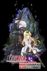Arifureta Shokugyou de Sekai Saikyou อาชีพกระจอกแล้วทำไมยังไงข้าก็เทพ ตอนที่ 1-13 ซับไทย +OVA+SP