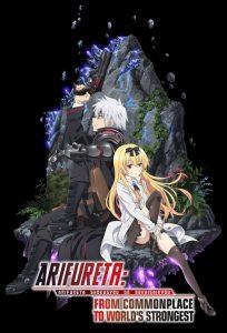 ดูการ์ตูน Arifureta Shokugyou de Sekai Saikyou อาชีพกระจอกแล้วทำไมยังไงข้าก็เทพ ตอนที่ 1-13 ซับไทย +OVA+SP