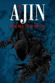 Ajin: Demi-Human สายพันธุ์อมนุษย์