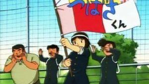 ดูการ์ตูน Captain Tsubasa กัปตันซึบาสะ เจ้าหนูสิงห์นักเตะ ตอนที่ 3