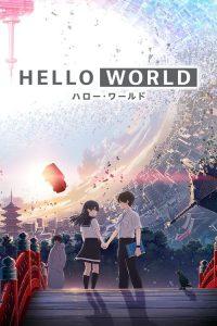 Hello World เธอ ฉัน โลก เรา The Movie ซับไทย