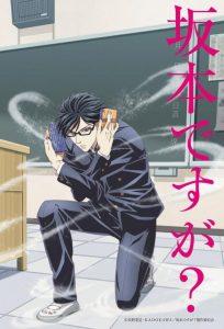 ดูหนังการ์ตูน Sakamoto Desu ga เทพศาสตร์ ซากาโมโต้ ตอนที่ 1-13 พากย์ไทย (จบแล้ว)