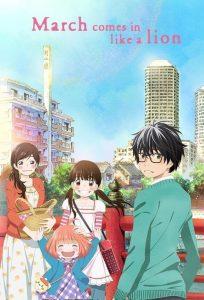 ดูหนังการ์ตูน 3-gatsu no Lion ตราบวันฟ้าใส ตอนที่ 1-22 ซับไทย