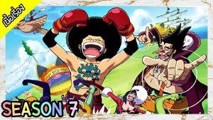 ดูการ์ตูน One Piece วันพีช ภาค 7 ตอนที่ 197