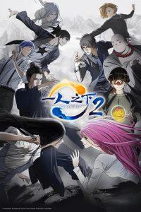 ดูหนังการ์ตูน Hitori no Shita The Outcast ภาค 1-3 ซับไทย