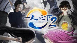 ดูการ์ตูน Hitori no Shita The Outcast ภาค 3 ตอนที่ 1