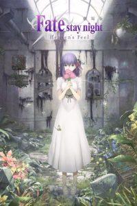 Fate stay night (The Movie): Heaven's Feel – I. Presage Flower เดอะมูฟวี่ ซับไทย