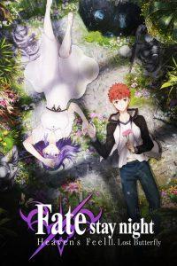 Fate stay night (Movie): Heaven's Feel – II. Lost Butterfly เดอะมูฟวี่ ซับไทย