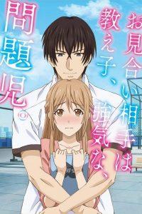 ดูหนังการ์ตูน Omiai Aite wa Oshiego Tsuyoki na Mondaiji รักต้องห้ามคุณครูและนักเรียน ตอนที่ 1-12 ซับไทย