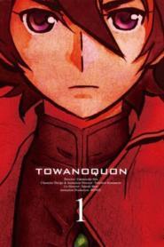 Towa no Quon ดาบวิญญาณมืด (The Movie) ตอนที่ 1-6 ซับไทย