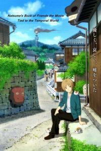 Natsume Yuujinchou Movie: Utsusemi ni Musubu นัตสึเมะกับบันทึกพิศวง เดอะมูฟวี่ ซับไทย