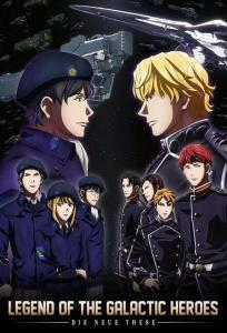 The Legend of the Galactic Heroes: Die Neue These ซับไทย