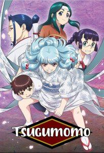 ดูหนังการ์ตูน Tsugumomo สึกุโมโมะ ภูติสาวแสบดุ ภาค 1-2 ซับไทย