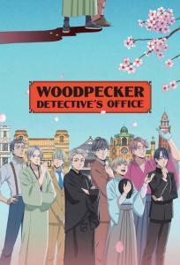 ดูหนังการ์ตูน Kitsutsuki Tantei-Dokoro ตอนที่ 1-8 ซับไทย