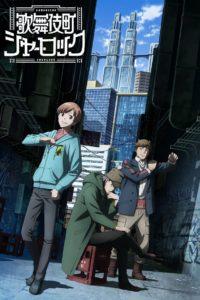 ดูหนังการ์ตูน Kabukichou Sherlock เชอร์ล็อคโฮล์มส์แห่งคาบุกิโจว ตอนที่ 1-24 ซับไทย