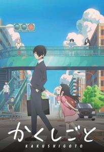 ดูหนังการ์ตูน Kakushigoto ความลับของคุณพ่อนักเขียน ตอนที่ 1-12 ซับไทย