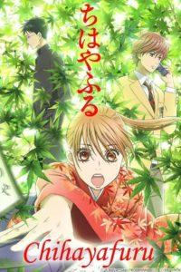 ดูหนังการ์ตูน Chihayafuru 3 จิฮายะ กลอนรักพิชิตใจเธอ ภาค 3 ตอนที่ 1-24 ซับไทย