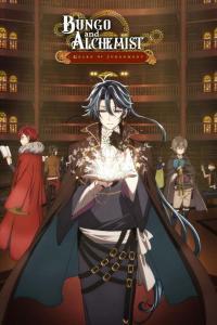 ดูหนังการ์ตูน Bungou to Alchemist: Shinpan no Haguruma ตอนที่ 1-13 ซับไทย