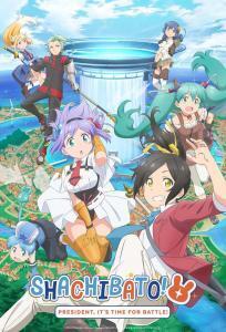 ดูหนังการ์ตูน Shachou, Battle no Jikan Desu! ตอนที่ 1-12 ซับไทย