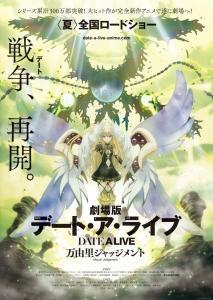Date A Live The Movie: Mayuri Judgment พิชิตรัก พิทักษ์โลก เดอะมูฟวี่ ซับไทย