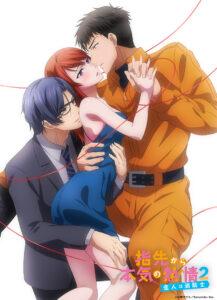 ดูหนังการ์ตูน Yubisaki Kara Honki no Netsujou ภาค 1-2 ซับไทย