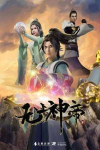 ดูหนังการ์ตูน Supreme God Emperor (Wu Shang Shen Di) จักรพรรดิเทพสูงสุด ภาค 1-2 ซับไทย