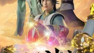 ดูการ์ตูน Supreme God Emperor จักรพรรดิเทพสูงสุด ภาค 1 ตอนที่ 1