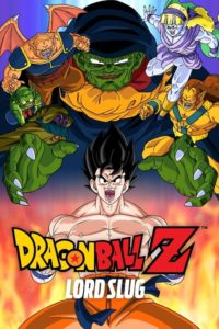 Dragonball Z The Movie 4 ดราก้อนบอล Z เดอะมูฟวี่ 4 ตอน ซูเปอร์ไซย่า ซงโกคู เดอะมูฟวี่ พากย์ไทย