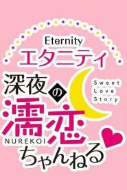 Eternity: Shinya no Nurekoi Channel ♡ (18+) ตอนที่ 1-ล่าสุด ซับไทย