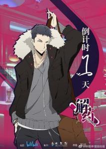 ดูหนังการ์ตูน Jie Yao (Antidote) รักถอนพิษ ตอนที่ 1-13 ซับไทย