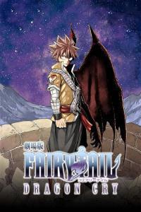 Fairy Tail Movie 2 Dragon Cry แฟรี่เทล ศึกจอมเวทอภินิหาร เดอะมูฟวี่ 2 ศึกจอมเวทพันธุ์มังกร เดอะมูฟวี่ ซับไทย