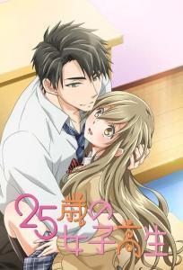 ดูหนังการ์ตูน 25-sai no Joshikousei ตอนที่ 1-12 จบ ซับไทย