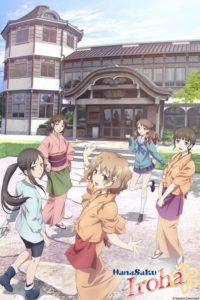 ดูหนังการ์ตูน Hanasaku Iroha สาวเรียวกังหัวใจเกินร้อย ตอนที่ 1-26 พากย์ไทย