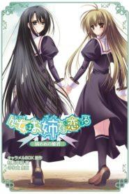 Otome wa Boku ni Koishiteru ตอนที่ 1-12+OVA ซับไทย