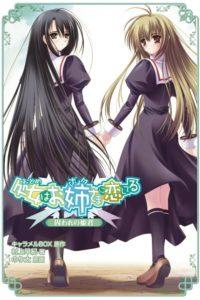 ดูหนังการ์ตูน Otome wa Boku ni Koishiteru ตอนที่ 1-12+OVA ซับไทย
