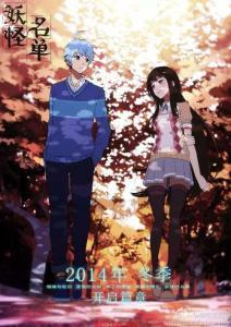ดูหนังการ์ตูน Yaoguai Mingdan ตอนที่ 1-18 ซับไทย