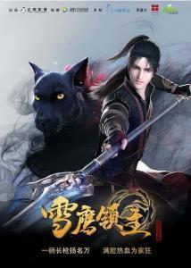 ดูการ์ตูน Xue Ying Ling Zhu จ้าวแห่งดินแดนเสวี่ยอิง ภาค 1-3 ซับไทย