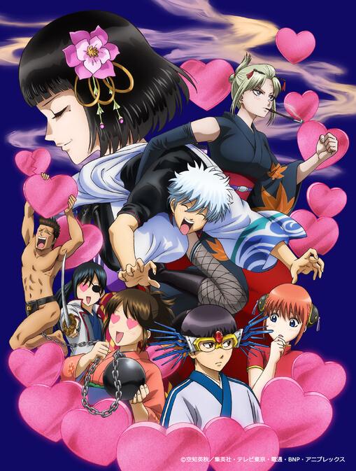 Gintama Love Potion Arc กินทามะ โคตรยาเสน่ห์ ซับไทย