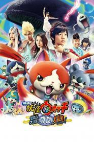 Yo-Kai Watch Movie (2016) โยไควอช เดอะมูฟวี่ ความลับแห่งต้นกำเนิดเมี้ยว เดอะมูฟวี่ พากย์ไทย