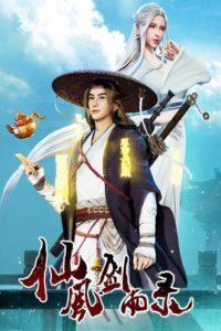 ดูหนังการ์ตูน Xian Feng Jian Yu Lu บันทึกตำนานเซียน ตอนที่ 1-20 ซับไทย