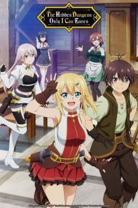 ดูหนังการ์ตูน Ore dake Haireru Kakushi Dungeon ตอนที่ 1-12 ซับไทย