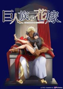 ดูหนังการ์ตูน Kyojinzoku no Hanayome เจ้าสาวแห่งเผ่ายักษ์ ตอนที่ 1-ล่าสุด ซับไทย