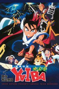 ดูหนังการ์ตูน Kenyuu Densetsu Yaiba ไยบะ เจ้าหนูซามูไร ตอนที่ 1-52 พากย์ไทย