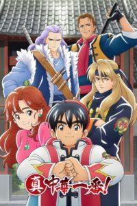 ดูหนังการ์ตูน Shin Chuuka Ichiban! ยอดกุ๊กแดนมังกร ภาค 1-2 ซับไทย