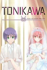 ดูหนังการ์ตูน Tonikaku Kawaii จะยังไงภรรยาผมก็น่ารัก ตอนที่ 1-12+SP ซับไทย