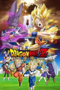 Dragonball Z The Movie 14 Battle of Gods ดราก้อนบอล Z เดอะมูฟวี่ 14 ตอน ศึกสงครามเทพเจ้า เดอะมูฟวี่ พากย์ไทย