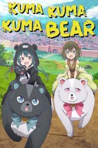 ดูหนังการ์ตูน Kuma Kuma Kuma Bear คุมะ คุมะ คุมะ แบร์ ตอนที่ 1-12 ซับไทย