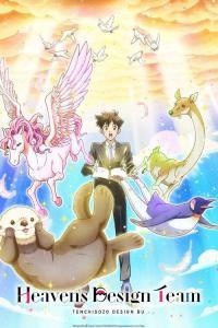 ดูหนังการ์ตูน Tenchi Souzou Design-bu แผนกออกแบบสร้างสรรค์โลก ตอนที่ 1-12 ซับไทย