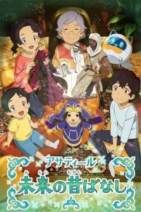 ดูการ์ตูน Asatir: Mirai no Mukashi Banashi ตอนที่ 1-ล่าสุด ซับไทย